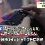 香川県 ゲーム依存症対策条例が成立 4月1日施行