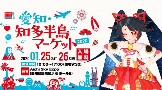 キミノミヤ 愛知・知多半島マーケット2020のステージに出演