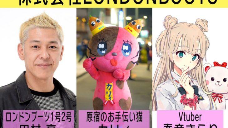 株式会社LONDONBOOTS 所属タレント - 田村亮・カリィ・奏音きらり