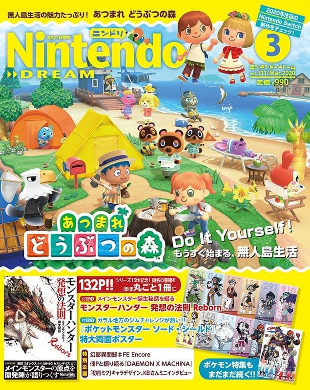 Nintendo DREAM vol.311 (ニンテンドードリーム/ニンドリ 2020年3月号)