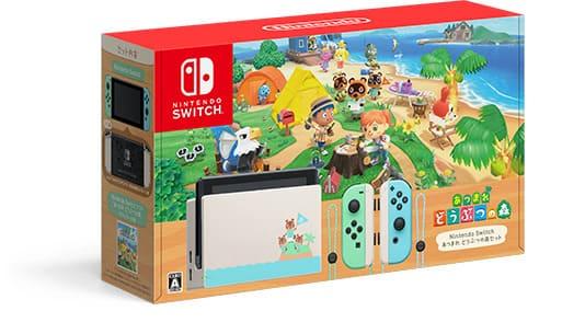 Nintendo Switch あつまれ どうぶつの森セット 発売決定 2月8日より予約開始