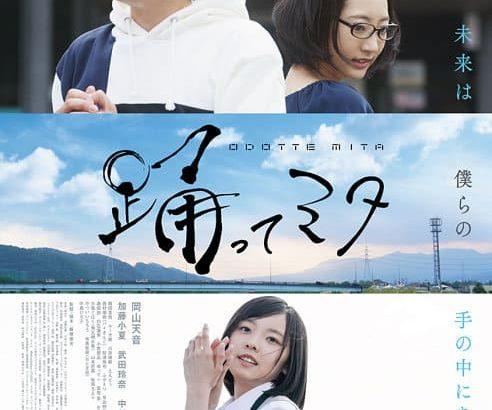 映画「踊ってミタ」予告編・メインビジュアル公開 ボカロ・VTuberなど題材