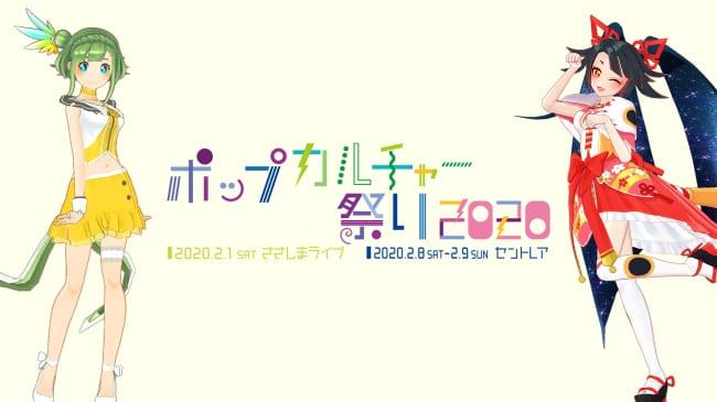 ささしまライブ・セントレア ポップカルチャー祭り2020 MCとして大蔦エル・キミノミヤが出演