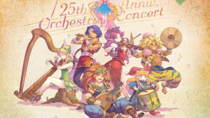 聖剣伝説3 25th アニバーサリー オーケストラコンサート 5月10日開催
