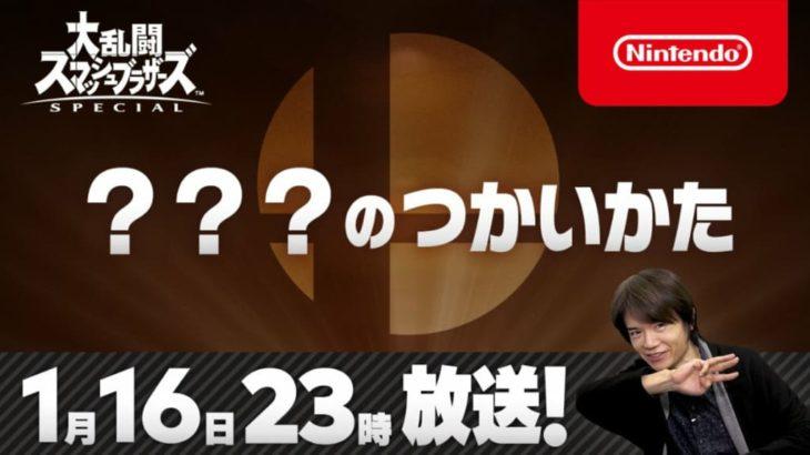 大乱闘スマッシュブラザーズSPECIAL 新ファイター発表の特別番組放送へ