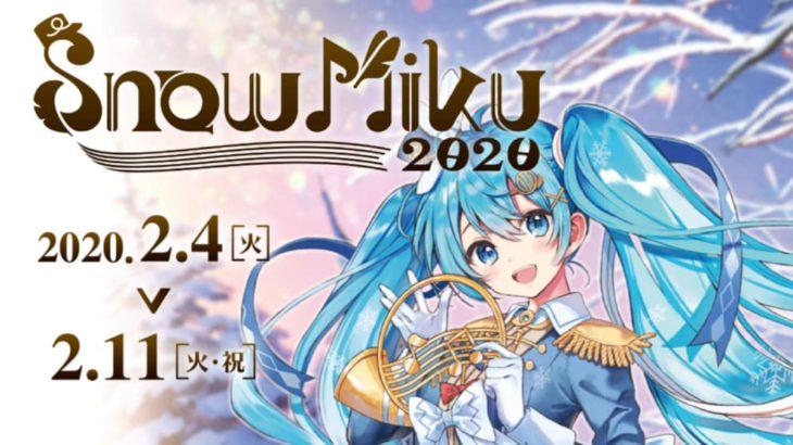 札幌市 2030年冬季五輪・パラの候補地に決定
