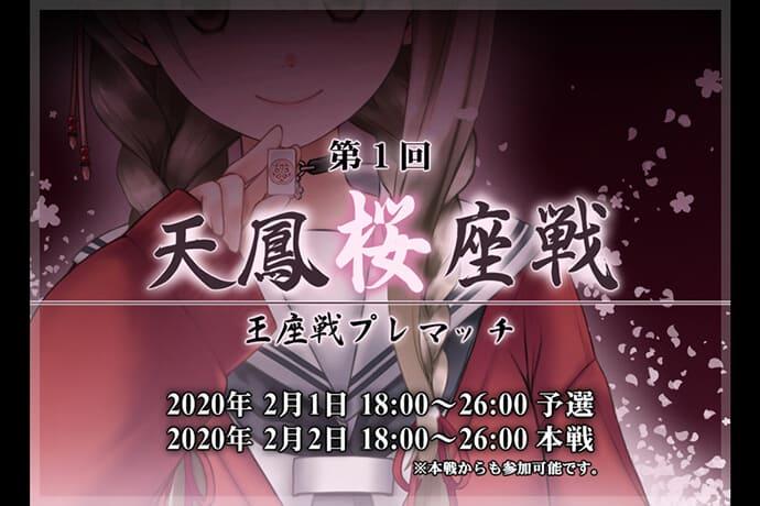 楠栞桜ゲスト 第1回 天鳳桜座戦