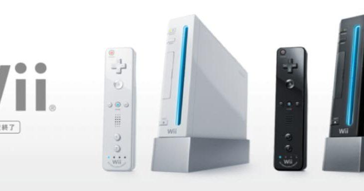 【更新】任天堂 Wii本体の修理受付を3月31日終了→2月6日到着分で終了に