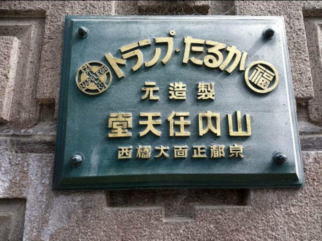 山内任天堂 (任天堂旧社屋) ホテルとして改装へ