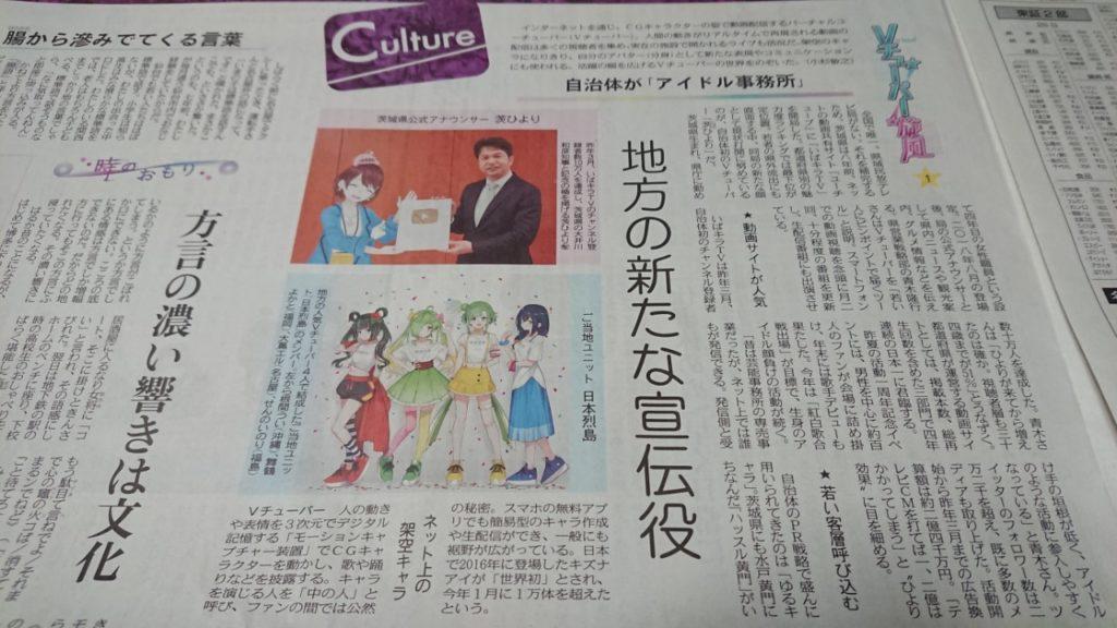 中日新聞 カルチャー面「Vチューバー旋風」を連載