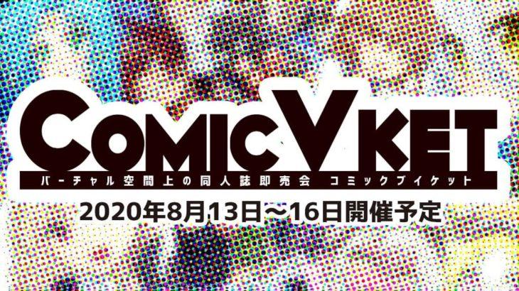バーチャル空間の同人誌即売会「COMIC VKET」開催 新型コロナウイルスの影響受け