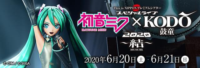 「初音ミク×鼓童 スペシャルライブ 2020」6月20・21日開催