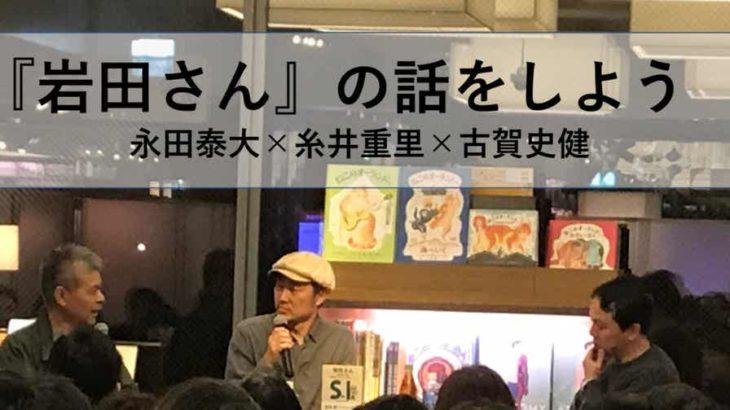 『岩田さん』の話をしよう 永田泰大×糸井重里×古賀史健