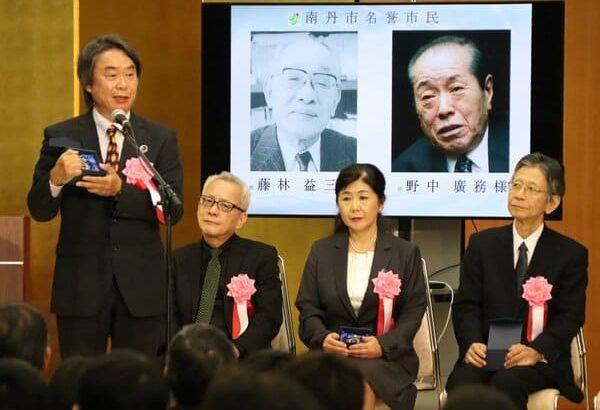 任天堂 宮本茂氏 京都府南丹市名誉市民・功労者表彰式に出席