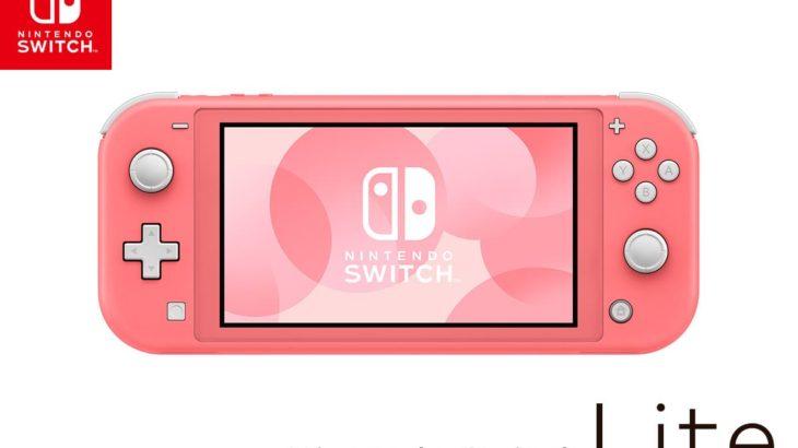 任天堂 Nintendo Switch Liteの新色「コーラル」3月20日発売