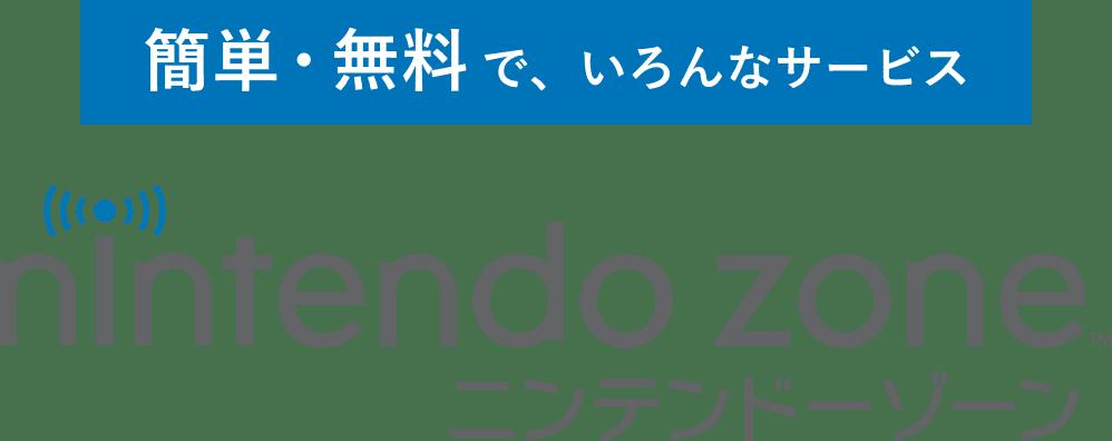任天堂 ニンテンドーゾーン/ニンテンドー3DSステーションのサービスを2月28日で終了