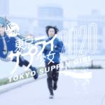 大塚製薬 初音ミクなど参加のポカリスエットアンバサダー 「東京マラソン2020」新ムービー公開