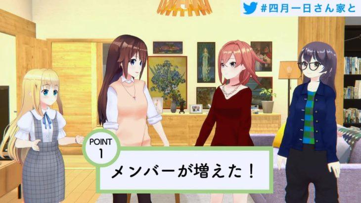テレ東 VTuberドラマ・四月一日さん家の シーズン2「四月一日さん家と」放送決定