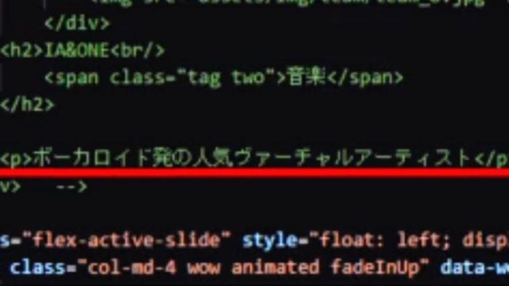 日テレ・中京テレビ VTuberバラエティ&対バンライブ「VILLS」にIA & ONEが出演