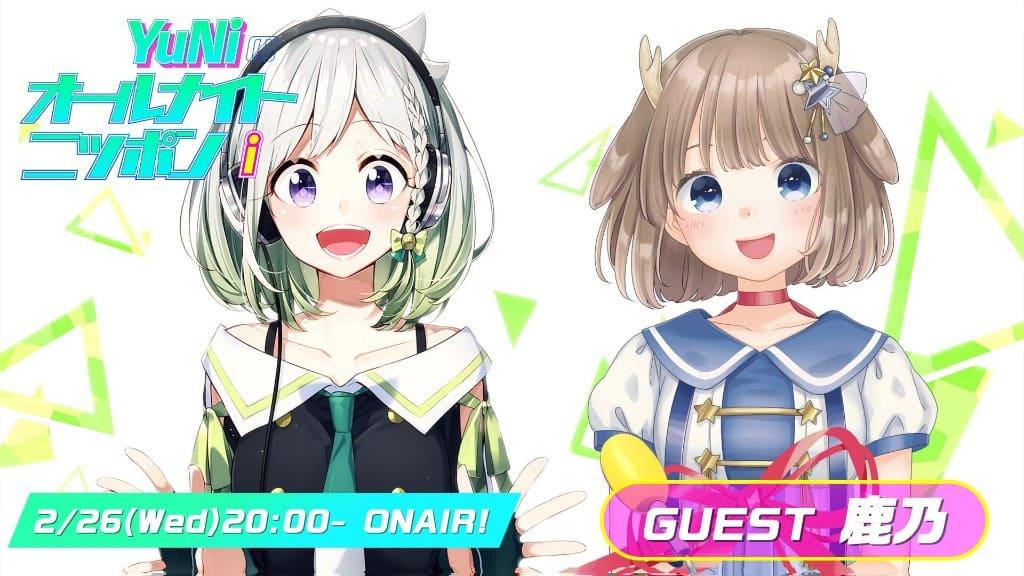 YuNiのオールナイトニッポンi 鹿乃がゲスト出演 bilibiliでチャンネル登録者数2位