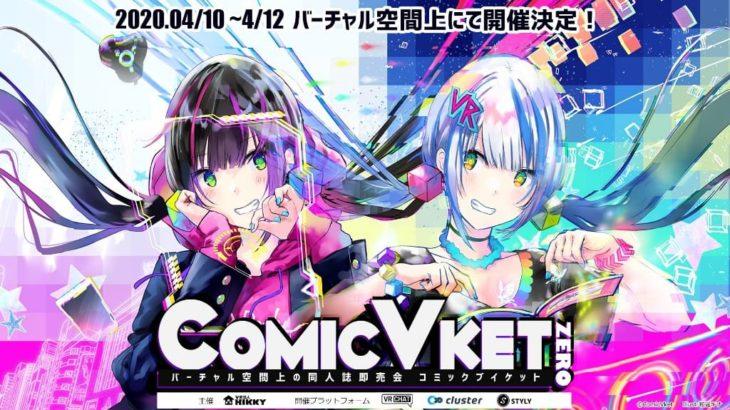 バーチャル空間の同人誌即売会「ComicVket 0」4月10~12日開催