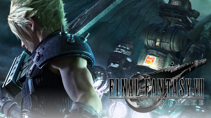 ファイナルファンタジーVII リメイク (Final Fantasy VII Remake)