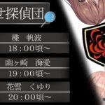 【更新】ひととせ探偵団「楪帆波」「花雲くゆり」「幽ヶ崎海愛」3月21日デビュー