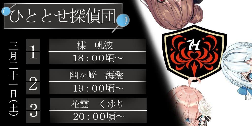 ひととせ探偵団「楪帆波」「花雲くゆり」「幽ヶ崎海愛」3月21日デビュー