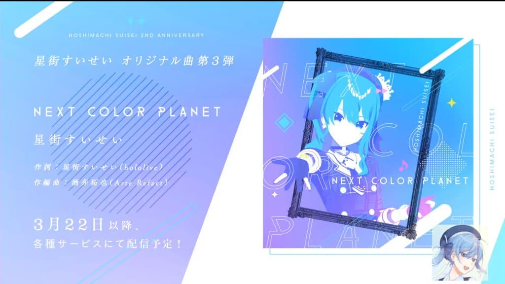 星街すいせい オリジナル曲第3弾「NEXT COLOR PLANET」