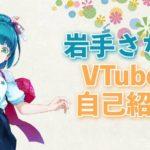 岩手県公認VTuber「岩手さちこ」初動画を公開