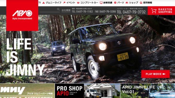 ジムニー専門店「APIO」公式サイト