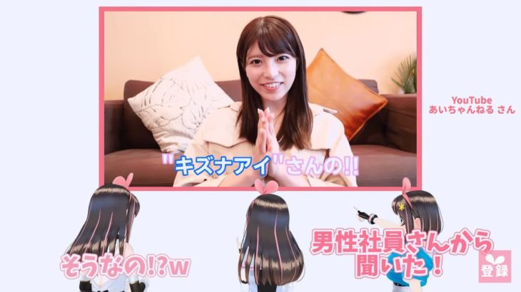 Kizuna AI co-stars with former Adult Video Actress AI Uehara