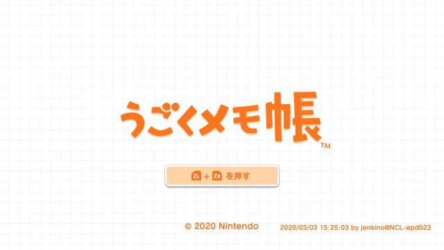 任天堂 Nintendo Switch版「うごくメモ帳」配信の噂が浮上