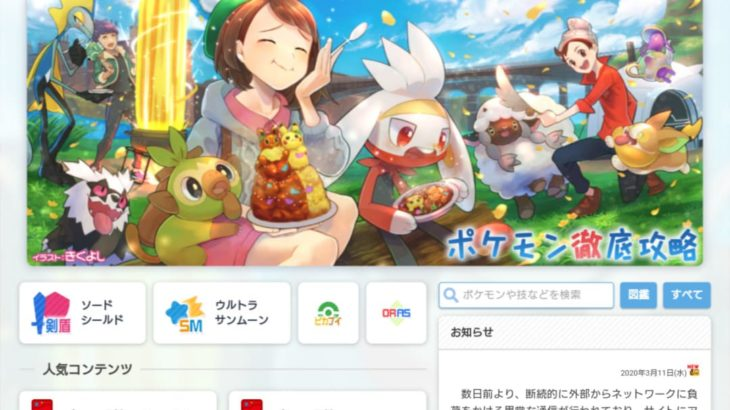 Long-established Pokémon capture site exposed to Attack