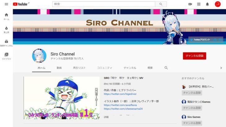電脳少女シロ 2020年3月末にもYouTubeチャンネル登録者数70万人割れの可能性