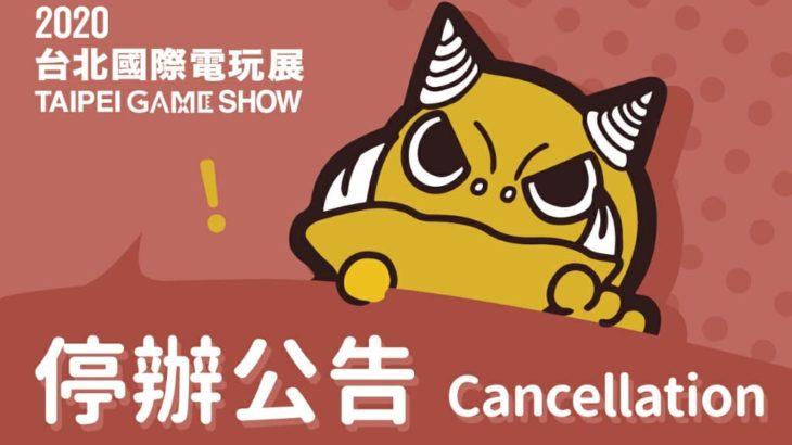 台北ゲームショウ2020 新型コロナウイルスの影響により開催中止