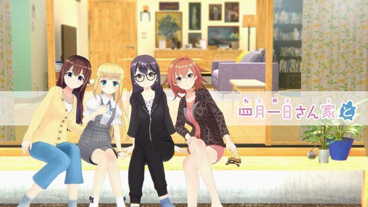 テレビ東京「四月一日さん家と」