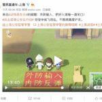 中国 上海公安(警察)・消防局 新型コロナウイルス対策にあつまれ どうぶつの森を活用