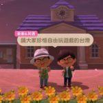 あつまれ どうぶつの森 台湾・蘇貞昌首相がプレイを推奨  中国当局の販売規制疑惑受け