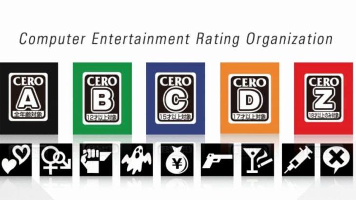CERO 政府の緊急事態宣言受け審査業務を5月6日まで停止 新作ゲーム発売予定に影響か
