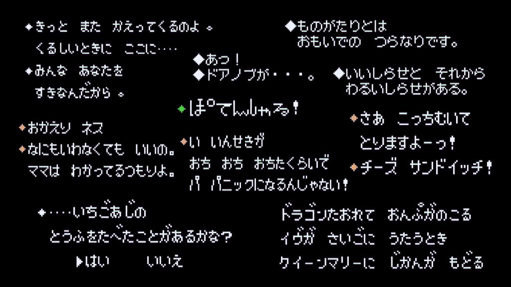 ほぼ日『MOTHER』プロジェクト (HOBONICHI MOTHER PROJECT)