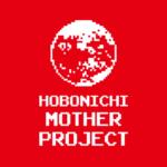 ほぼ日『MOTHER』プロジェクトを始動 MOTHERシリーズ全台詞集を2020年末発売へ