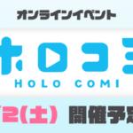ホロライブ オンラインイベント「ホロコミ」5月2日開催