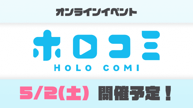 ホロコミ (HOLO COMI)
