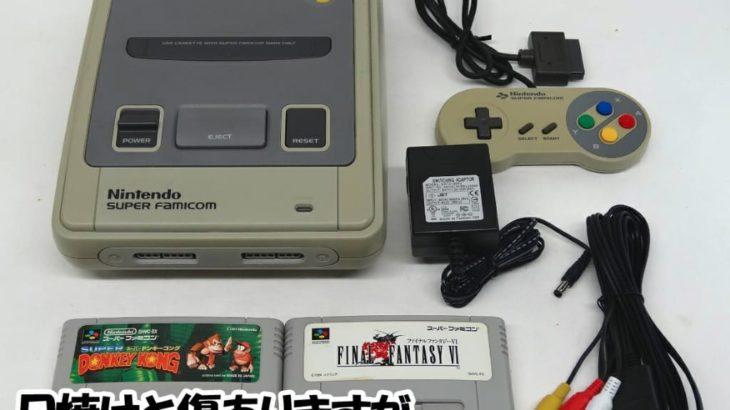 日本レトロゲーム協会 子供がいる100世帯にスーファミを支給