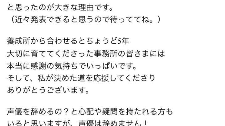 VTuber視聴者から支持集める声優・春日望氏 所属事務所を退社