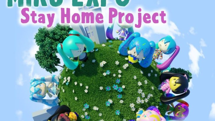 クリプトン「MIKU EXPO Stay Home Project」を始動