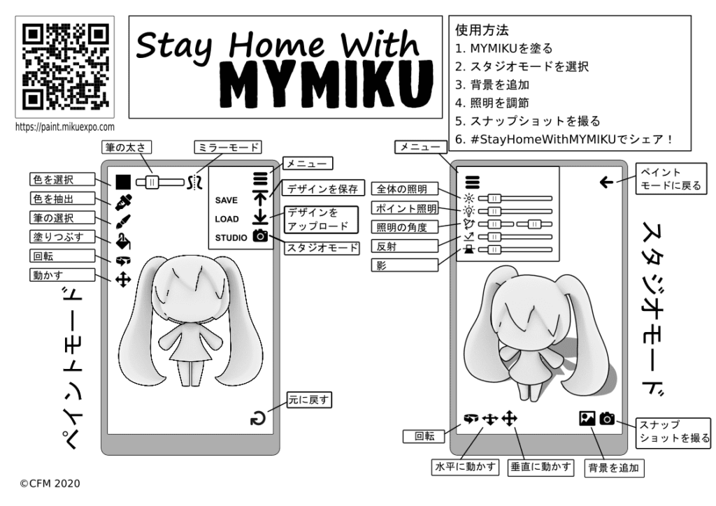 クリプトン「MIKU EXPO Stay Home Project」説明書