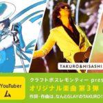 GLAY・TAKURO氏 燦鳥ノムに楽曲を提供