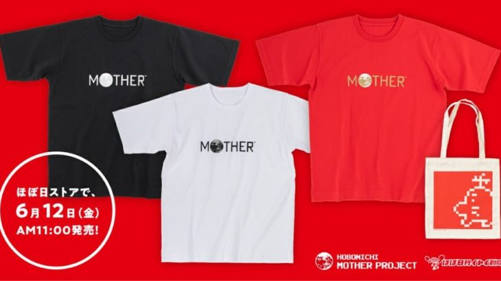 MOTHER ロゴ入りTシャツ 8月6日再販決定